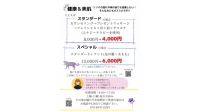 ピオニー(さんごう接骨院2F) 初回50%OFFキャンペーン