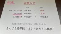 【訂正】9月のお知らせ